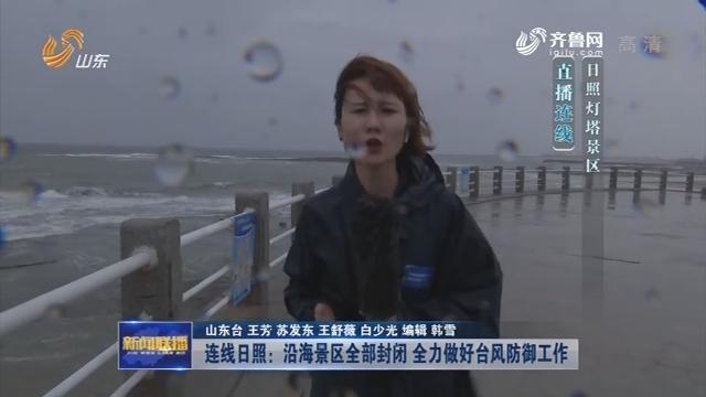 """【迎战台风""""利奇马""""】连线日照:沿海景区全部封闭 全力做好台风防御工作"""