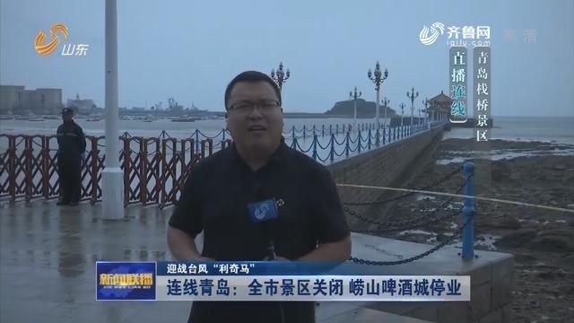 """【迎战台风""""利奇马""""】连线青岛:全市景区关闭 崂山啤酒城停业"""
