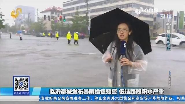 临沂郯城发布暴雨橙色预警 低洼路段积水严重