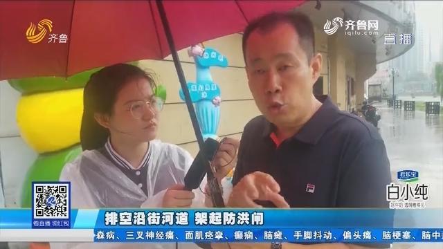 潍坊:排空沿街河道 架起防洪闸