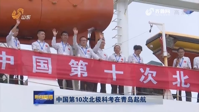 中国第10次北极科考在青岛起航