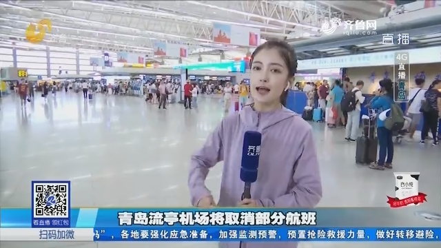 青岛流亭机场将取消部分航班