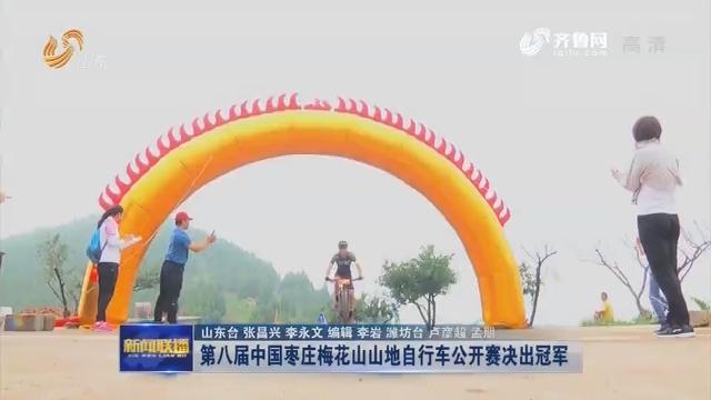 第八届中国枣庄梅花山山地自行车公开赛决出冠军