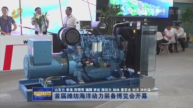首届潍坊海洋动力装备博览会开幕