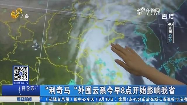 """""""利奇马""""外围云系8月10日早8点开始影响山东省"""