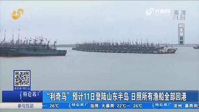 """""""利奇马""""预计11日登陆山东半岛 日照所有渔船全部回港"""