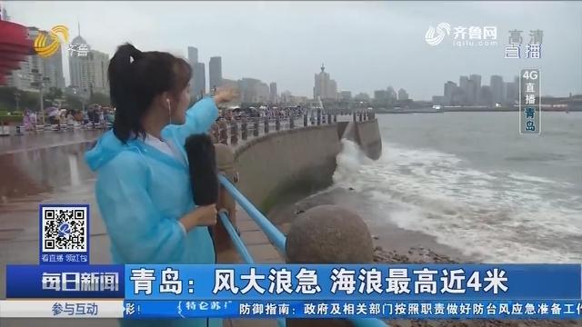 青岛:风大浪急 海浪最高近4米