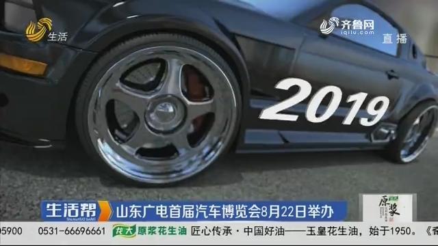 青岛:山东广电首届汽车博览会8月22日举办