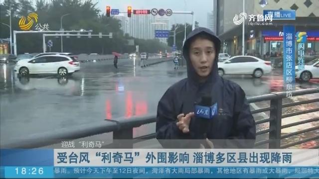 """【闪电连线】迎战""""利奇马"""":受台风""""利奇马""""外围影响 淄博多区县出现降雨"""
