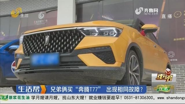 """【重磅】烟台:兄弟俩买""""奔腾T77"""" 出现相同故障?"""
