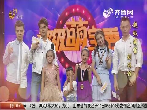 2019年08月10日《超级萌宝秀》完整版