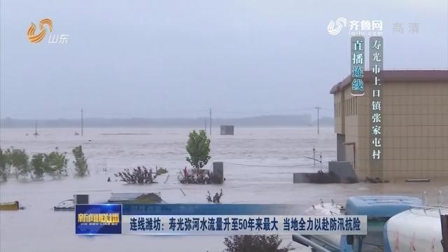 """【迎战台风""""利奇马""""】连线潍坊:寿光弥河水流量升至50年来最大 当地全力以赴防汛抗险"""