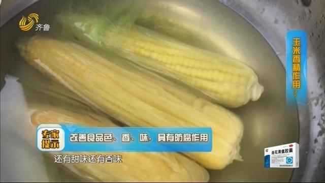 """2019年08月10日《生活大调查》:玉米特别香甜,当心添加""""玉米香精""""?"""