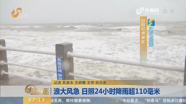 【闪电连线】浪大风急 日照24小时降雨超110毫米
