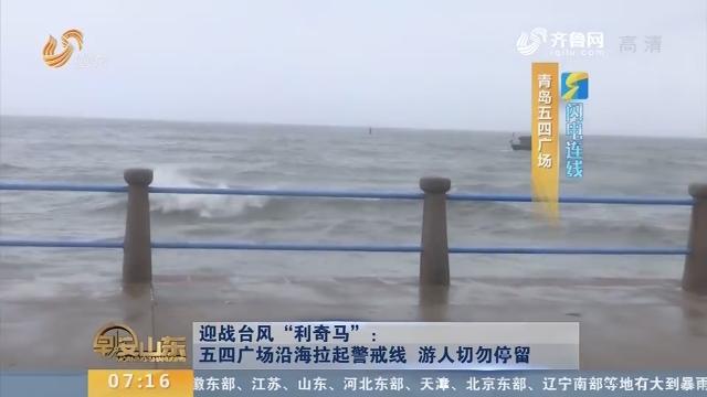 """【闪电连线】迎战台风""""利奇马"""":五四广场沿海拉起警戒线 游人切勿停留"""