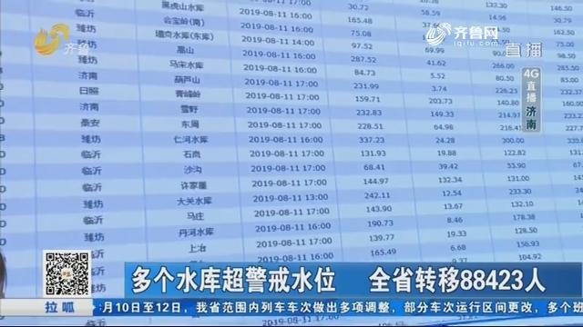 【4G直播】多个水库超警戒水位 全省转移88423人
