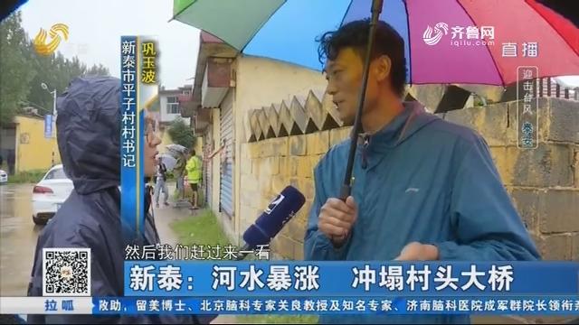 【迎击台风】新泰:河水暴涨 冲塌村头大桥