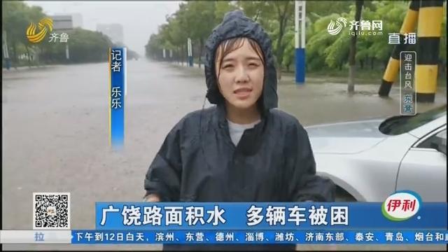 【迎击台风】广饶路面积水 多辆车被困