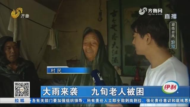 【迎击台风】济南:大雨来袭 九旬老人被困