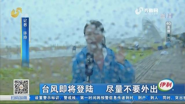 【4G直播】青岛:台风即将登陆 尽量不要外出