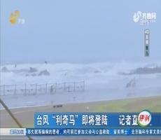 """【4G直播】青岛:台风""""利奇马""""即将登陆 记者直击!"""