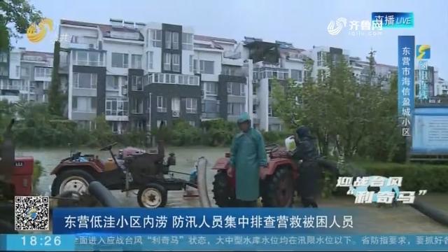 【闪电连线】东营低洼小区内涝 防汛人员集中排查营救被困人员