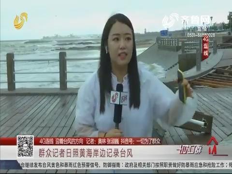 【4G连线 迎着台风的方向】群众记者日照黄海岸边记录台风