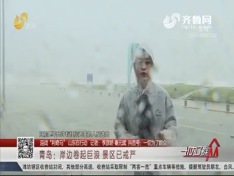"""【迎战""""利奇马""""山东在行动】青岛:岸边卷起巨浪 景区已戒严"""
