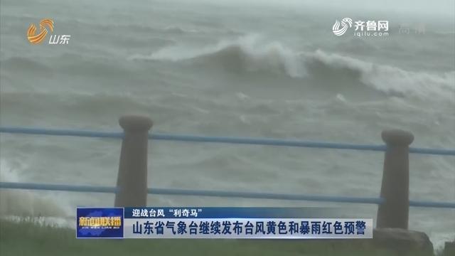 """【迎战台风""""利奇马""""】山东省气象台继续发布台风黄色和暴雨红色预警"""
