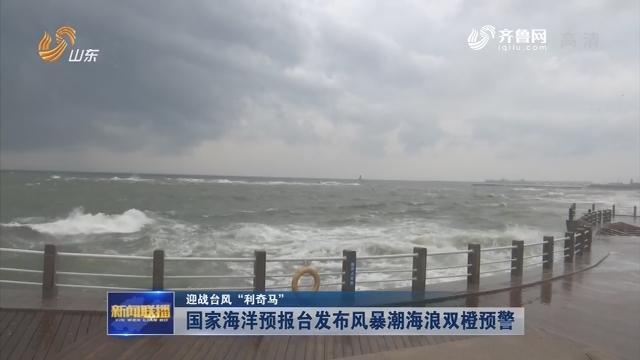 """【迎战台风""""利奇马""""】国家海洋预报台发布风暴潮海浪双橙预警"""