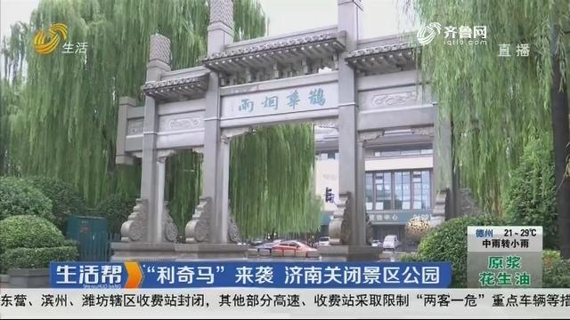 """""""利奇马""""来袭 济南关闭景区公园"""