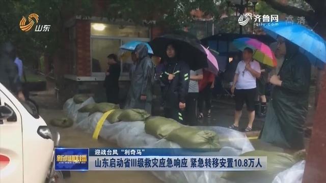 """【迎战台风""""利奇马""""】山东启动省III级救灾应急响应 紧急转移安置10.8万人"""