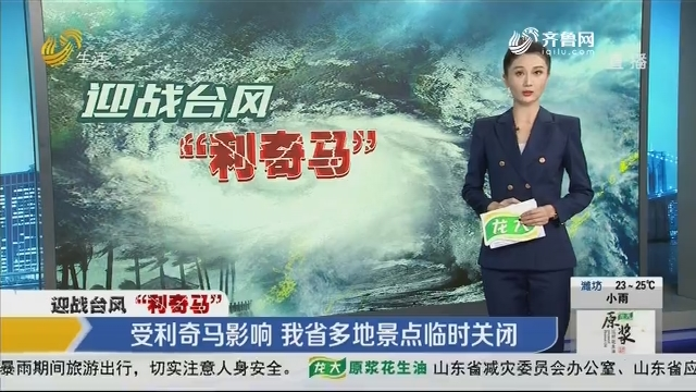 """【迎战台风""""利奇马""""】受利奇马影响 我省多地景点临时关闭"""