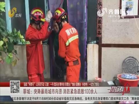 """【迎战""""利奇马""""山东在行动】聊城:突降暴雨城市内涝 消防紧急疏散100余人"""