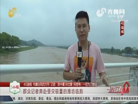 【4G连线 向着台风的方向】群众记者奔赴受灾较重的潍坊临朐