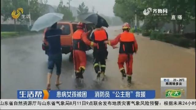 """淄博:患病女孩被困 消防员""""公主抱""""救援"""