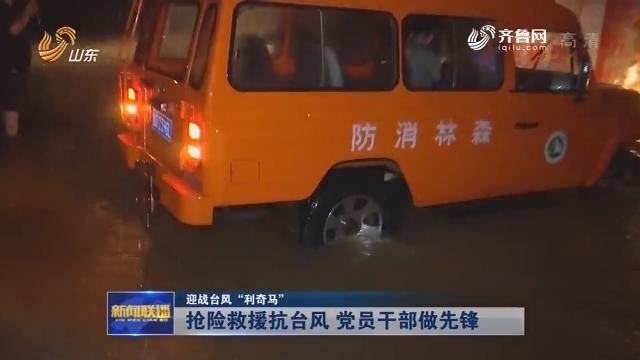 """【迎战台风""""利奇马""""】抢险救援抗台风 党员干部做先锋"""