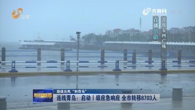 """【迎战台风""""利奇马""""】连线青岛:启动Ⅰ级应急响应 全市转移8703人"""