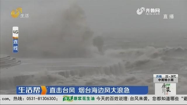 【4G连线】直击台风 烟台海边风大浪急