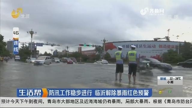 【4G连线】防汛工作稳步进行 临沂解除暴雨红色预警