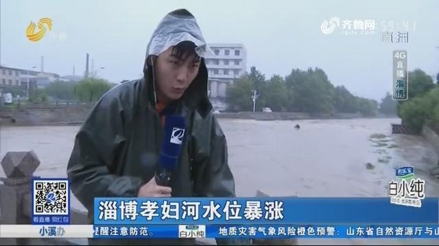 【4G直播】淄博孝妇河水位暴涨