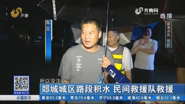 【迎击台风】郯城城区路段积水 民间救援队救援