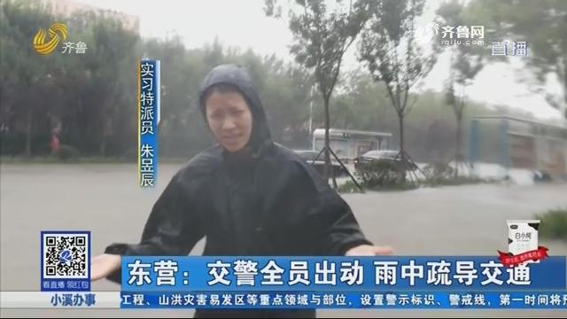 【迎击台风】东营:交警全员出动 雨中疏导交通