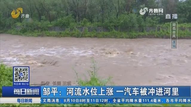 【迎击台风】邹平:河流水位上涨 一汽车被冲进河里