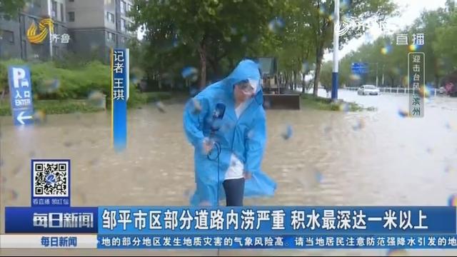 【迎击台风】邹平市区部分道路内涝严重 积水最深达一米以上