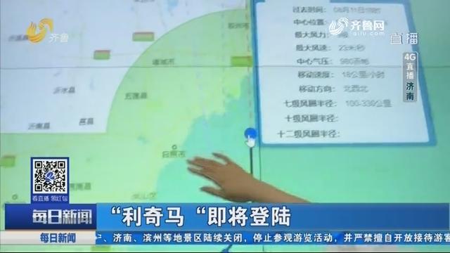 """【4G直播】""""利奇马""""即将登陆"""