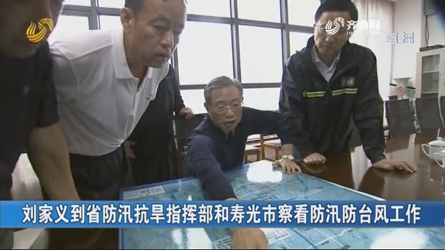 刘家义到省防汛抗旱指挥部和寿光市察看防汛防台风工作