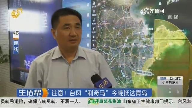 """【4G连线】注意!台风""""利奇马""""8月11日晚抵达青岛"""