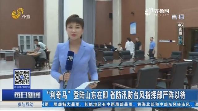 """【4G直播】""""利奇马""""登陆山东在即 省防汛防台风指挥部严阵以待"""
