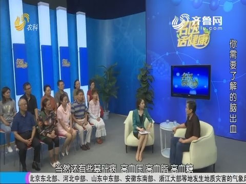 20190811《名医话健康》:名医张荣伟——你需要了解的脑出血